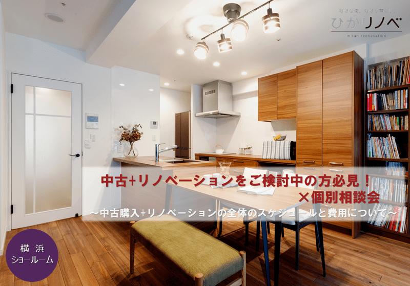 【横浜・個別相談会】中古購入+リノベスケジュールと費用について
