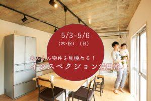 【5/3(木・祝)~5/6(日)】あんしん物件を見極める! インスペクション活用術