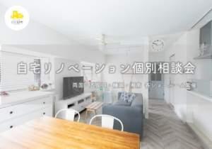 【両国/五反田/横浜/湘南/松本】自宅リノベーション個別相談会