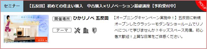 五反田イベント開催中!