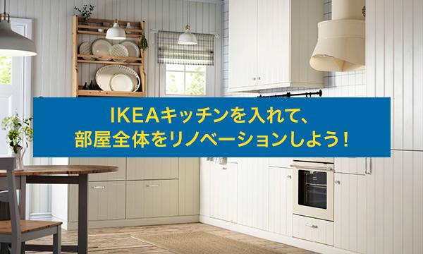 IKEAキッチンで部屋全体をリノベーションしよう!