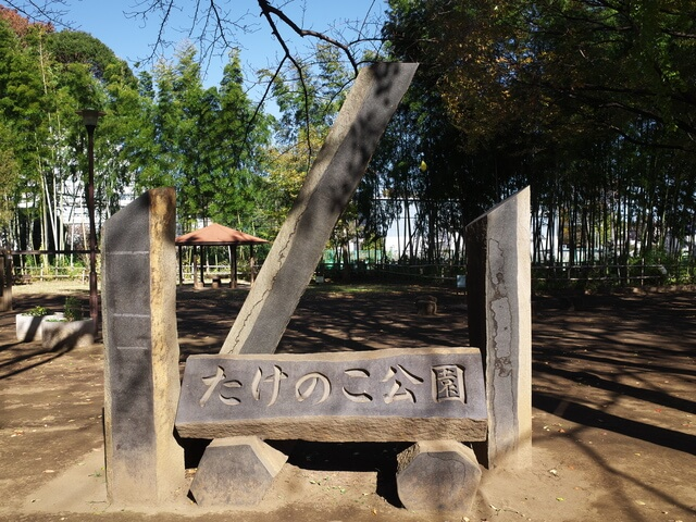 小平市 たけのこ公園