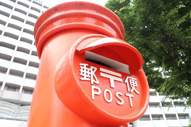 「東京都」小平市にある日本一大きな丸ポスト