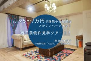 【西東京】月々5~7万円で理想のお部屋にフルリノベ! 着工前物件見学ツアー!!