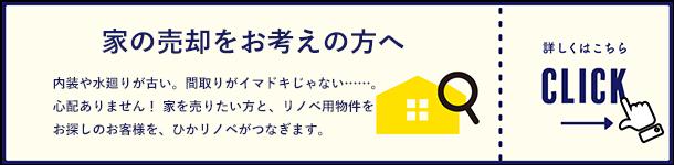 家の売却をお考えの方へ