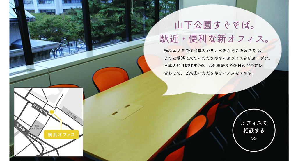 横浜オフィスのご案内