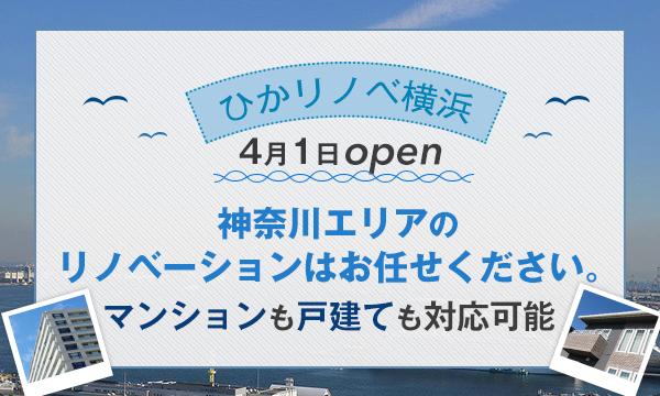 ひかリノベ横浜