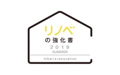 ひかリノベ 夏のスペシャルイベント 2019